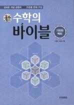 기하와 벡터(2013년용)(신 수학의 바이블)