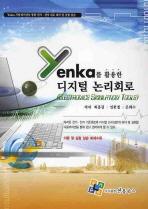디지털 논리회로(YENKA를 활용한)
