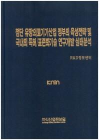 첨단 유망의료기기산업 정부의 육성전략 및 국내외 특허/표준화기술 연구개발 실태분석(양장본 HardCover)