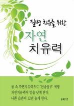 자연치유력(질병 치유를 위한)