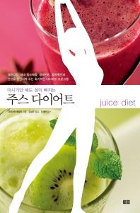 주스 다이어트(마시기만 해도 살이 빠지는)