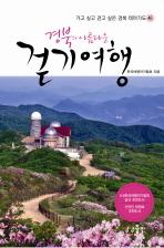 경북의 아름다운 걷기여행