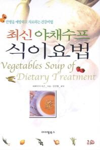 야채 수프 식이요법