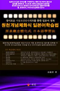 원천개념체화식 일본어학습법