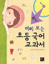 초등 국어 교과서: 4학년(미리 보는)