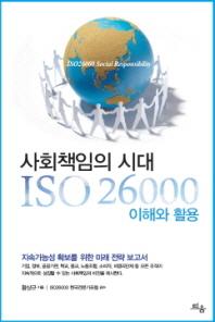 사회책임의 시대 ISO 26000 이해와 활용(양장본 HardCover)