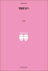 영월행 일기(지만지드라마)