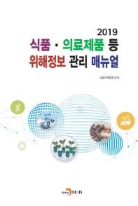 식품 의료제품 등 위해정보 관리 매뉴얼(2019)