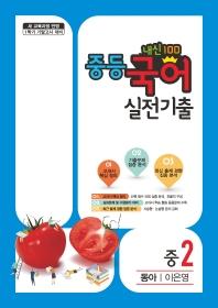 중학 국어 중2-1 기말고사 대비 실전기출(동아 이은영)(2020)(내신100)