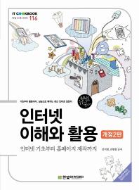 인터넷 이해와 활용(개정판 2판)(IT CookBook 한빛 교재 시리즈 116)