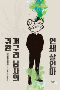 연쇄 살인마 개구리 남자의 귀환(스토리 콜렉터 71)