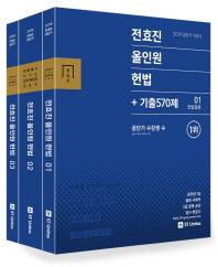 전효진 올인원 헌법+기출570제 세트(2019) #
