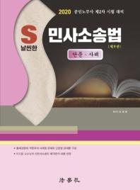 민사소송법: 단문 사례(2020)(S 날씬한)(9판) #
