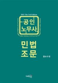 공인노무사 민법조문(2021)(3판)(반양장)