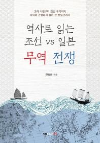 역사로 읽는 조선 vs 일본 무역 전쟁