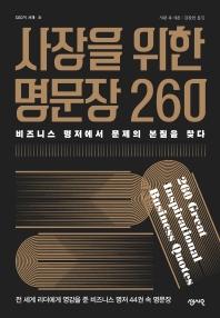 사장을 위한 명문장 260(CEO의 서재 31)