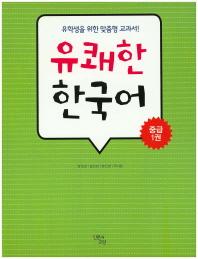 유쾌한 한국어 중급. 1
