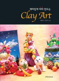 Clay Art(클레이 아트)