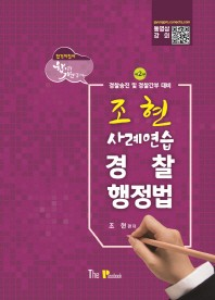 조현 사례연습 경찰행정법(2018)
