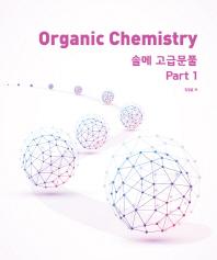 Organic Chemistry 솔메 고급문풀 Part. 1(2판)