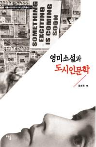 영미소설과 도시인문학(서울시립대학교 도시인문학총서 25)