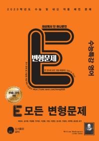 고등 영어 수능특강(2020)(E 모든 변형문제)