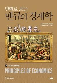 맨큐의 경제학. 3(만화로 보는)