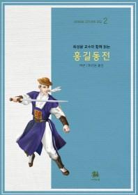 홍길동전(최성윤 교수와 함께 읽는)(서연비람 고전 문학 전집 2)