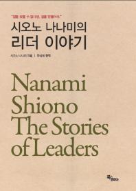 시오노 나나미의 리더 이야기