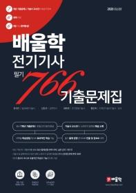 전기기사 필기 766 기출문제집(2020)(배울학)