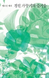 정원 가꾸기의 즐거움(반니 산문선 9)