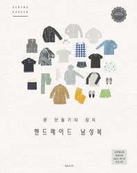 소잉 하루에 Vol. 9: 옷 만들기의 정석 핸드메이드 남성복