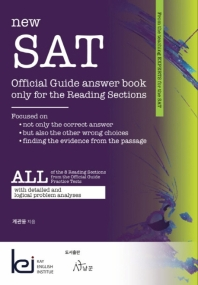 new SAT Official Guide answer book