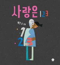 사랑은 123(바둑이 아이 자람 그림책 시리즈 1)(양장본 HardCover)