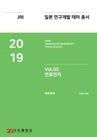 일본 연구개발 테마 총서 Vol. 05: 연료전지(2019)