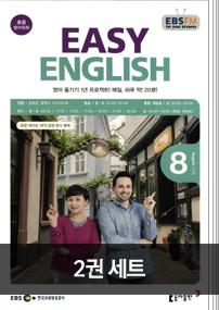 EASY ENGLISH (2018년 8월 + 2018년 7월)