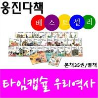 [웅진다책]타임캡슐우리역사(본책35권 별책2권)/최신간 정품새책/당일배송