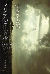 [해외]マリアビ―トル
