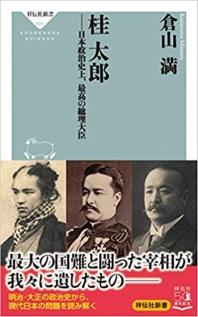 桂太郞 日本政治史上,最高の總理大臣