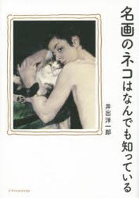 [해외]名畵のネコはなんでも知っている