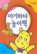 아기하마 놀이책(전3권)