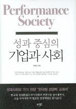 성과 중심의 기업과 사회(Performance Society)