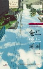 솔트 앤드 페퍼(CD1장포함)