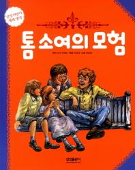 톰 소여의 모험(삼성 어린이 세계 명작 8)