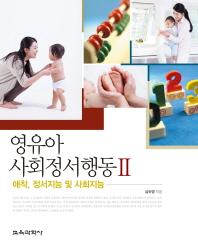 영유아 사회정서행동. 2