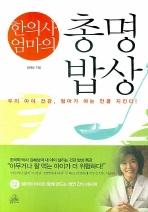 총명밥상 / 상현서림 ☞ 서고위치:Gi 3  *[구매하시면 품절로 표기됩니다]
