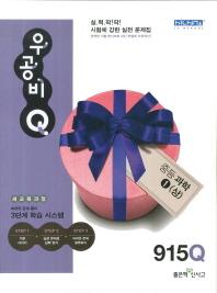 중등 과학 1(상)(915Q)(2013)