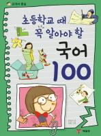 국어 100