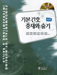 기본간호 중재와 술기(개정판)(CD1장포함)