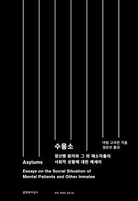 수용소(Asylums)(우리 시대의 고전 23)(양장본 HardCover)